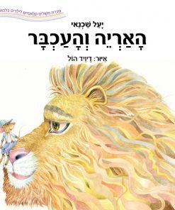 האריה והעכבר רימונים יעל